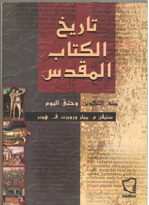 bible-history1